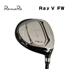 【特注カスタムクラブ】ロマロ(ROMARO)Ray Vフェアウェイウッド藤倉スピーダーエボリューションシ2Fwシャフト