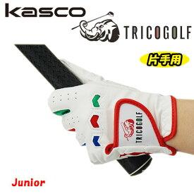 【ジュニア用(左手)】キャスコ トリコ ゴルフ グローブ SF-1615JKasco TRICOGOLF Junior あす楽アウトレットセール