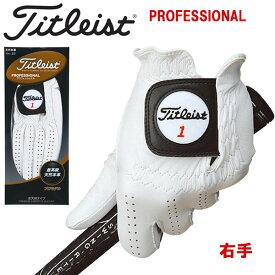 【レフティー・右手用】 タイトリスト 手袋プロフェッショナルグローブTitleist TG77LH 最高級天然羊革 あす楽