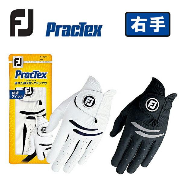 【レフティー・右手用】 フットジョイ プラクテックスゴルフグローブ FGPT7LH ネコポス対応商品