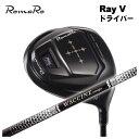 【特注カスタムクラブ】ロマロ(ROMARO)Ray V ドライバーワクチンコンポ WACCINE compoGR450V シャフト