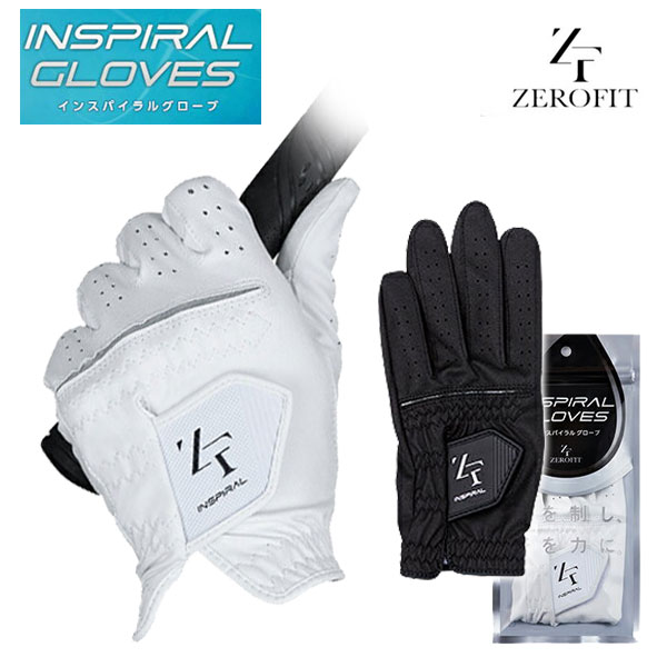 ゼロフィット インスパイラル グローブ右手用/左手用 ZEROFIT INSPIRAL GLOVES 2017年モデル ネコポス対応 あす楽