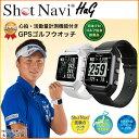 【送料無料】ショットナビ ハグ GPSゴルフナビ 腕時計型Shot Navi Hug あす楽