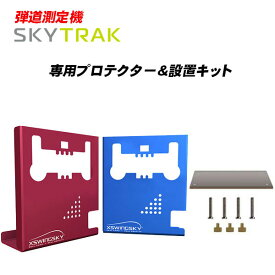 【あす楽対応】弾道測定機 スカイトラック SkyTrak 追加オプション【設置キット】&【プロテクター】