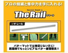 【嬉しい送料無料】ザ・レール【パター練習器具】