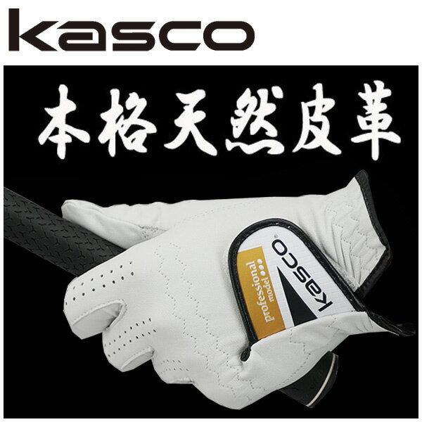 キャスコ 手袋 本格天然皮革 ゴルフグローブ TK-320Kasco パッケージなし アウトレット セール あす楽
