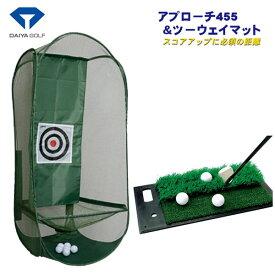 【練習器具】 ダイヤゴルフ 2点セットダイヤアプローチ445・ツーウェイマットTR-445 TR-408