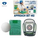 ダイヤ アプローチセット462 TR-462ショットマット付きスタンスマット・練習用ボール(12個)・ボールターゲットミニ セットあす楽