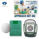 ダイヤアプローチセット462TR-462ショットマット付きスタンスマット・練習用ボール(12個)・ボールターゲットミニセットあす楽
