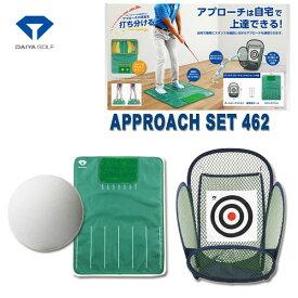 ダイヤ アプローチセット462 TR-462ショットマット付きスタンスマット・練習用ボール(12個)・ボールターゲットミニセット ダイヤゴルフ あす楽