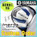 ヤマハYAMAHAインプレスUD+2ドライバー三菱ケミカル ディアマナBFシャフトメーカーカスタム