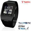 ユピテル ゴルフナビ ウォッチ型 YG-Watch AGPSゴルフナビ あす楽 送料無料
