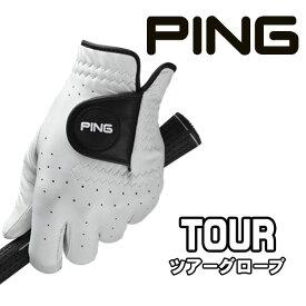ピン ツアー ゴルフ グローブPING TOUR(33793)あす楽