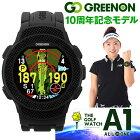 グリーンオンザ・ゴルフウォッチA110周年記念モデル腕時計型GPSゴルフナビGREENONTHEGOLFWATCHあす楽