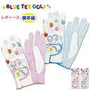 【両手用・レディース】 ブルーティーゴルフ グローブBLUE TEE GOLF GL-001