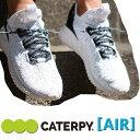 キャタピーエアープラス 結ばない靴ひもCATERPY AIR + ネコポス対応