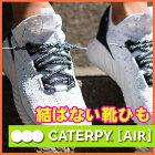 キャタピーエアー結ばない靴ひもCATERPYAIRネコポス対応