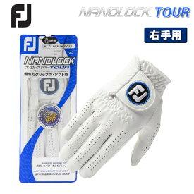 【右手用】フットジョイ ナノロックツアー ゴルフグローブFOOTJOY NANOLOCK TOUR FGNT7LH あす楽