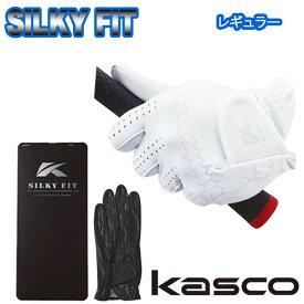 【レギュラー】キャスコ シルキーフィット ゴルフグローブ GF-17251ピュアエチオピアシープKasco SILKY FIT あす楽
