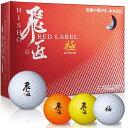 ワークスゴルフ 飛匠 レッドラベル 極 ゴルフボールWORKSGOLF HISHO RED LABLE【非公認球】あす楽