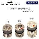 カムイ TP-05、TP-07、TP-09シリーズ アスタリスク ウェイト 1個(1.5g・3.5g・5g) ネコポス対応