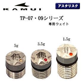 KAMUI カムイ TP-05、TP-07、TP-09シリーズアスタリスク ウェイト(星型) 1個 (1.5g・3.5g・5g) あす楽