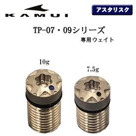 カムイ TP-05、TP-07、TP-09シリーズアスタリスク ウェイト(星型) 1個(7.5g・10g)あす楽