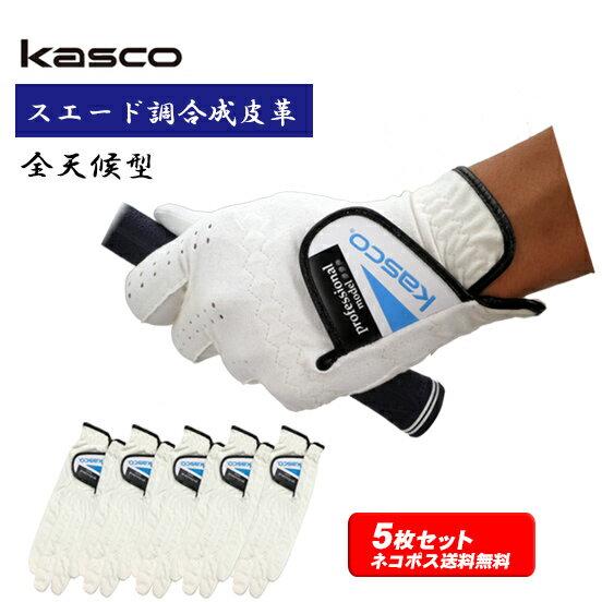 【5枚セット】キャスコ 手袋 スエード調合成皮革ゴルフグローブ TK-113