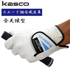 キャスコ手袋スエード調合成皮革ゴルフグローブTK-113Kascoアウトレットセール