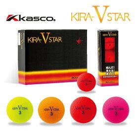 【今だけ送料無料】キャスコ ゴルフボールキラスターV 1ダース(12球)Kasco KIRASTAR-V あす楽