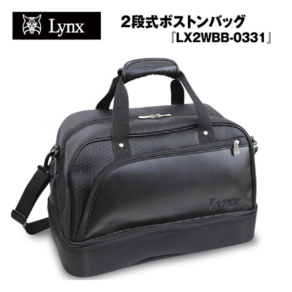 リンクス 2段式 ボストンバッグLYNX LX2WBB-0331