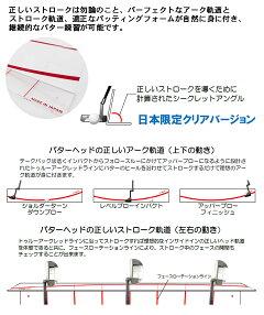 【パッティング練習器具】トゥループレーン日本限定クリアバージョンtrueplaneあす楽