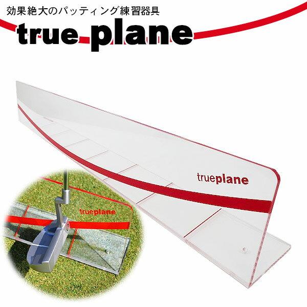 【パッティング練習器具】トゥループレーン クリアバージョンオリジナル収納袋付きtrue plane あす楽