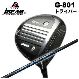 【特注カスタムクラブ】JBEAM JビームG-801 ドライバーシンカグラファイトLOOPプロトタイプJJシャフト
