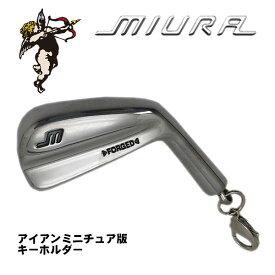 三浦技研 キーホルダー アイアンミニチュア版MIURA あす楽