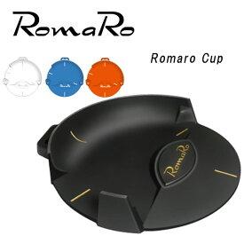 【パター練習カップ】ロマロ カップ Romaro CUP あす楽