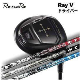 【特注カスタムクラブ】ロマロ(ROMARO)Ray V ドライバーTRPX(ティーアールピーエックス) T-SERIES(ティーシリーズ)シャフト