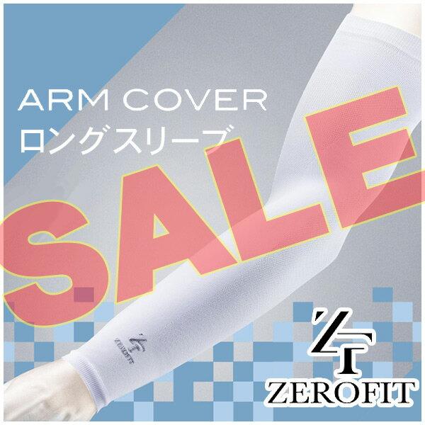 【特価!】 イオンスポーツ ゼロフィットアームカバー ロングスリーブZEROFIT ARM COVER ZACALA あす楽