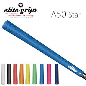 エリートグリップ グリップA50star アスリートシリーズ