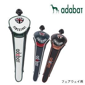 アダバット ヘッドカバー フェアウェイウッド用Adabat ABF400 あす楽