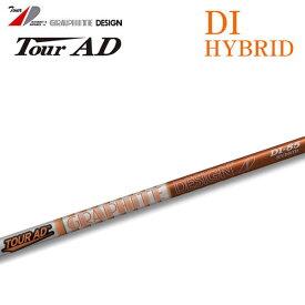 グラファイトデザインツアーAD DI-HYBRIDシャフト(ユーティリティ専用シャフト)