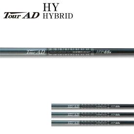 グラファイトデザインツアーAD HY-HYBRIDシャフト(ユーティリティ専用シャフト)