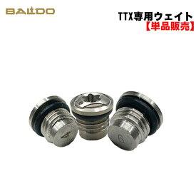 【単品】 バルド TTX・568専用 ウェイトBALDO WEIGHT あす楽