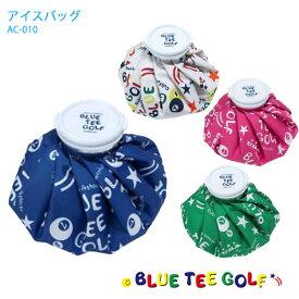 ブルーティーゴルフ アイスバッグ氷のう(氷嚢)BLUE TEE GOLF AC-010 あす楽