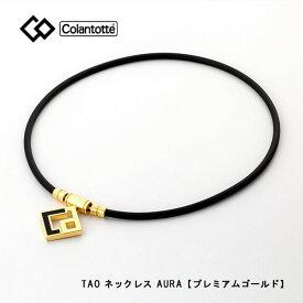 コラントッテ TAO ネックレス AURAプレミアムゴールドColantotte 磁気ネックレス