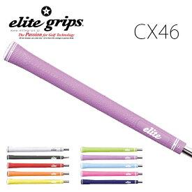 エリートグリップ グリップ CX46コンペティション シリーズ