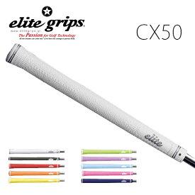 エリートグリップ グリップ CX50コンペティション シリーズ
