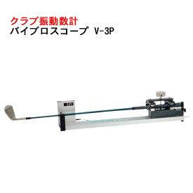 クラブ振動数計SANKO バイブロスコープ V-3P(G-361)