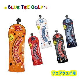 ブルーティーゴルフ エナメル ヘッドカバーフェアウェイウッド用BLUE TEE GOLF HC-011 あす楽