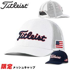 【数量限定】 タイトリスト 帽子US フラッグ メッシュ キャップ 2019年モデルTitleist US FLAG HJ9CL2U2 あす楽